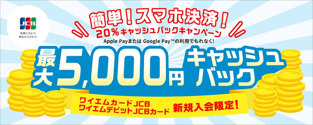 ApplePay・GooglePay 20%キャッシュバックキャンペーン